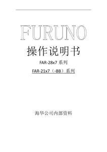 FAR-21x7系列雷达操作手册
