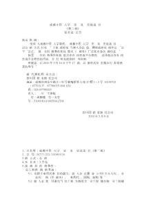 成都中医药大学实验室设备..