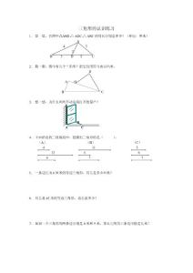 三角形的认识练习【共享精..