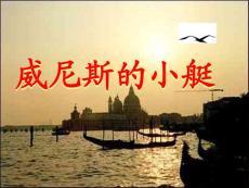 威尼斯的小艇教学PPT课件人教版语文五年级下册第26课