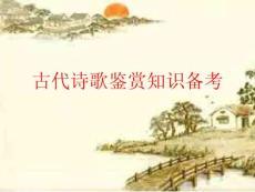 古代诗歌鉴赏知识备考【共..