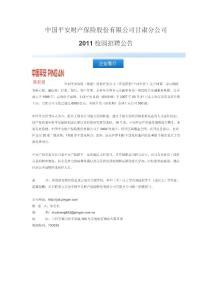 中国平安财产保险股份有限公司甘肃分公司