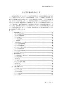 微机型综保典型整定计算--配电所常规?;?><span class=