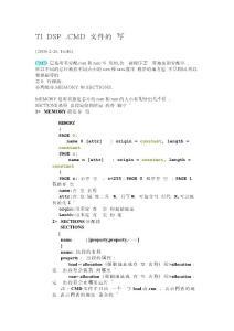 DSP程序cmd文件程序解释