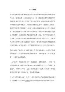 【易筋经】生命十二式的故事(台湾+缘渡)