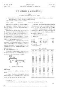 皮带运输机的PLC控制系统设计