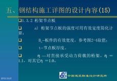03G102钢结构设计制图深度和表示方法(2)