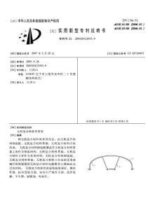 海参育苗装置专利技术资料汇集