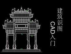 [建筑/土木]CAD入门
