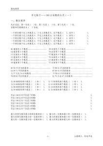 人教版小学数学一年级下册期末总复习练习册