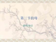 中文系韵母辨正及训练