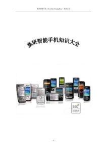 塞班智能手机(Symbian S..