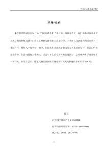 医药门店标准作业手册