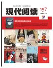 [整刊]《现代阅读》2013年1月刊