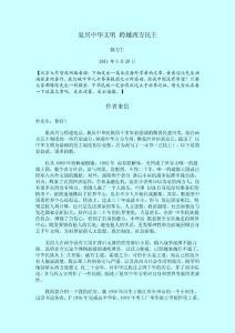 复兴中华文明 跨越西方民主