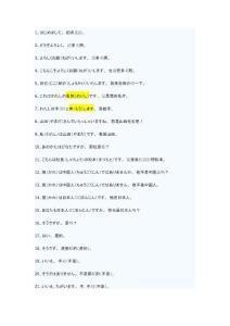口语一千句_外语学习-日语学习