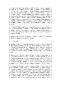 中国设计企业生态报告