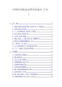 中国科学院部分研究所部分项目介绍
