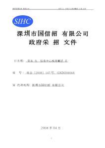 东莞市卫生统计信息中心机房搬迁项目doc