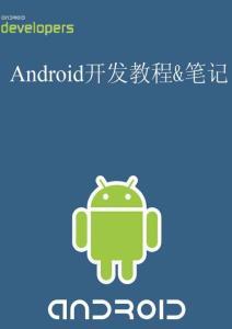 Android——最新整理安卓编程开发学习教程听课笔记
