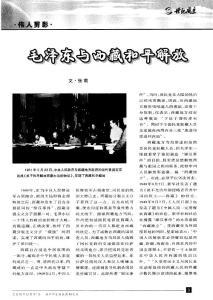 英国梦想的破产_西藏和平解放