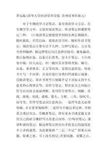 """高考状元笔记:生物课堂""""三记三不记"""""""
