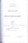 DO-160《機載設備環境條件和試驗程序》