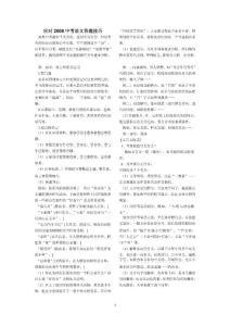 中考语文答题技巧