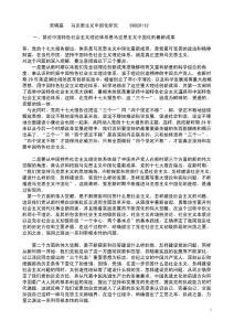 简论中国特色社会主义理论体系是马克思主义中国化的最新成果