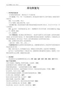 識記與理解2:語法(復句)[上海市南洋模范中學語文組之考綱闡釋]