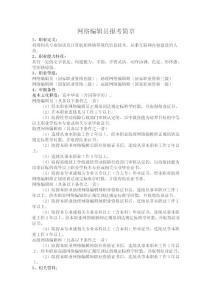 网络编辑员报考简章.doc