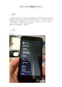 电信中兴手机N881F资料汇..