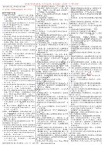 8379【社交礼仪】电大专科期末考试小抄