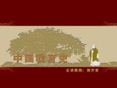 中國教育史課件