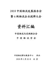 2010中國物流發展報告