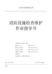 消防设施管理体系文件