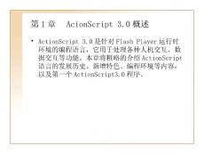 ActionScript3.0自学手册电子教案(推荐自学型教程)(无毒免分下载)