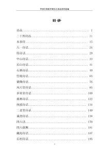 中国古典美学理论之诗话资料选编美学理论中国诗话史