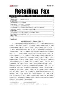零售传真零售情报研究简报..