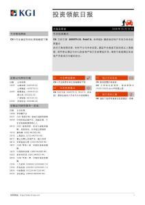 投资领航日报.pdf