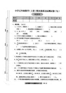 小学北师大版_五年级数学_..