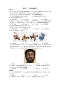 第20课西欧的基督教文明