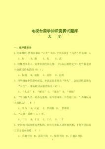 電視臺國學知識競賽試題庫(大全)