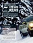 冬季安全驾驶安全攻略《他生活》2012年12月号
