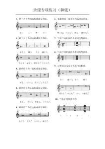 乐理专项练习(和弦)