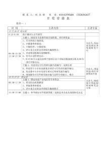 联 系 人:刘 永 恒 电 话..
