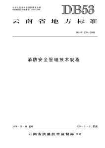 DB53 270-2008消防安全管理技术规程(090311)1