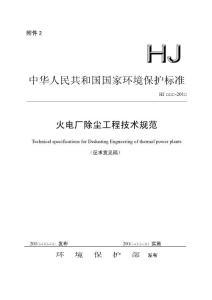 火電廠除塵工程技術規范 - 環境保護部