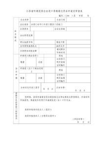 江苏省外商投资企业进口易制毒化学品申请及审查表