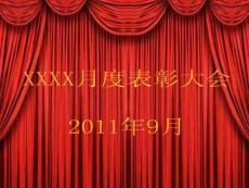 公司企业单位政府月度表彰大会大红色背景PPT模板